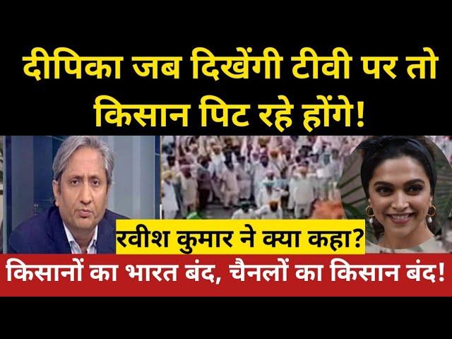 भारत बंद और किसान आंदोलन* के मुद्दे पर रवीश कुमार ने क्या कहा? || Ravish Kumar || NDTV