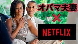 【オバマ夫妻ネットフリックスと契約】