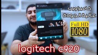 فتح صندوق و مراجعة كاميرا الويب logitech c920 | اقوى كاميرا عالية الجودة