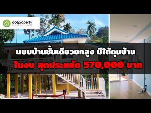 แบบบ้านชั้นเดียวยกสูง มีใต้ถุนบ้าน ในงบ สุดประหยัด 570,000 บาท