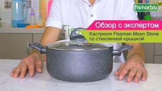 Кастрюля Fissman Moon Stone со стеклянной крышкой видеообзор (4409) | Fismart.ru