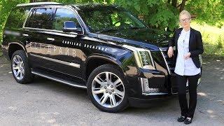 New Cadillac Escalade: женский тест-драйв Автопанорама