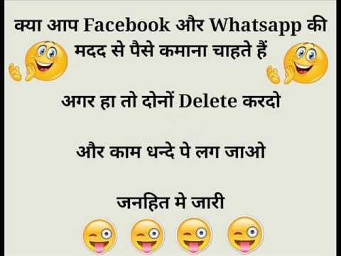 Image of: Images Latest Funny Whatsapp Jokes In Hindi And English Youtube Latest Funny Whatsapp Jokes In Hindi And English Youtube