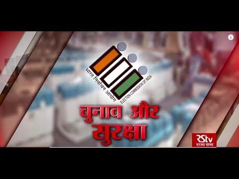 RSTV Vishesh: चुनाव और सुरक्षा   Securing Elections