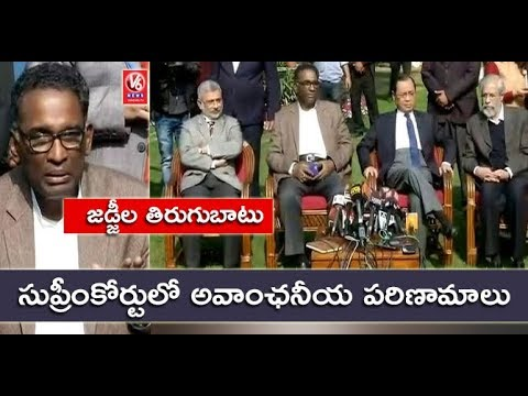 Supreme Court Judges Press Meet | Makes Allegations Against Chief Justice Of India | V6 News