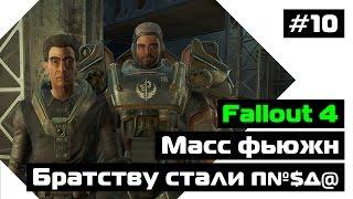 Прохождение Fallout 4 Братству стали п д Эпизод 10 Институт