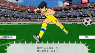 Video Captain Tsubasa-Tatakae Dream Team Quick League match download MP3, 3GP, MP4, WEBM, AVI, FLV November 2017