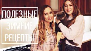 Полезные Зимние Рецепты с Таней Рыбаковой ♥