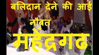 इस जिले में लोग क्यों देना चाहते हैं  बलिदान STATE NEWS HARYANA