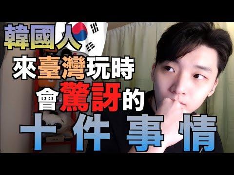 韓國人來臺灣玩時會驚訝的十件事情