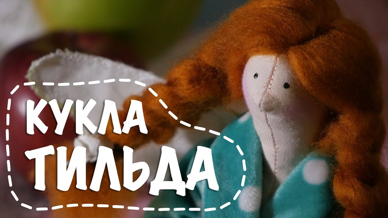 Кукла Тильда своими руками за 10 минут / tilda doll
