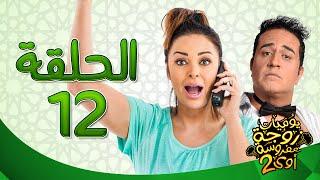 يوميات زوجة مفروسة أوي ج 2 HD - الحلقة ( 12 ) الثانية عشر بطولة داليا البحيرى / خالد سرحان
