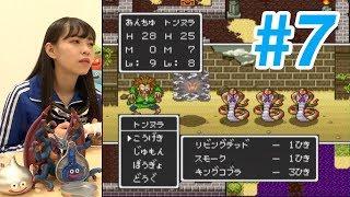 NMB48の石塚朱莉(あんちゅ)がドラゴンクエスト2を実況 Part7「ムーン...