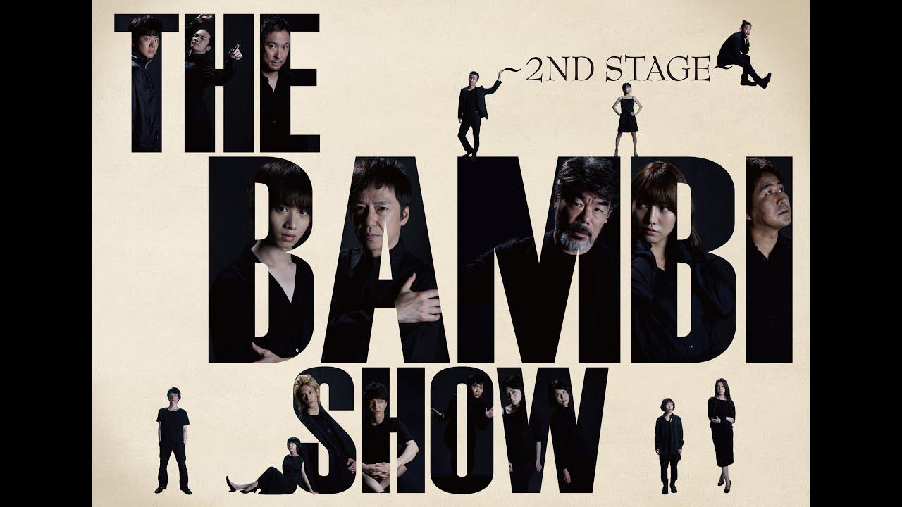 「ベッドタイムストーリー」(THE BAMBI SHOW 2nd STAGE)