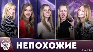Королева КПИ - «Непохожие»