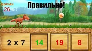 Таблица умножения игра