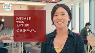 「(株)オカムラ」に聞く!働き方改革の取組と成果