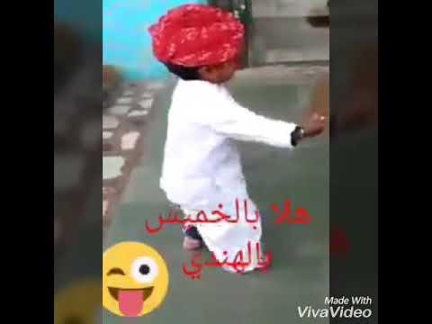 هلا بالخميس بالهندي والعربي جديد جديد مضحك جدا اتحداك ما تعيده