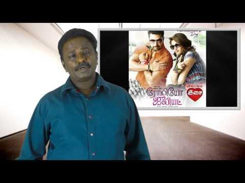 Romeo Juliet Tamil Movie Review | Jeyam Ravi | TamilTalkies.net