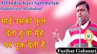 Fazihat Gahmari,Badokhara,Allahabad, All India Kavi Sammelan,Yuva Mahotsav 2019.