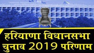 Haryana Election Result || Live || Haryana Result