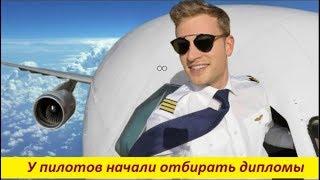 У пилотов начали отбирать дипломы. № 1372