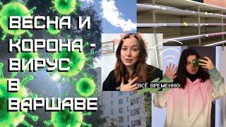 ведьмин Vlog на карантине: дистанционное обучение, коронавирус, прогулки ~