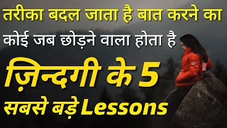 Top 5 Life Lessons   Inspirational quotes   Positive thoughts   Motivational videos hindi