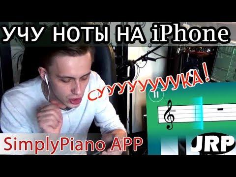 Учим ноты с SimplyPiano | Обзор приложения