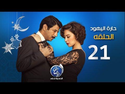 مسلسل حارة اليهود - الحلقة الحادية والعشرون | Episode 21  Haret El Yahud