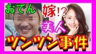 豊嶋悠輔容疑者(28) 『衝撃のおでん ツンツン男!!』 【嫁は美人モデル...