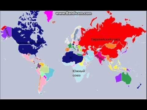 Политическая карта мира на 500 лет вперёд.