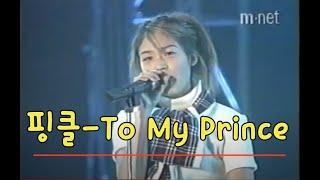 To My Prince- 핑클