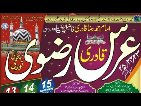 NEW NAAT SHAREEF BY AFZAL MUZAFFARPURI