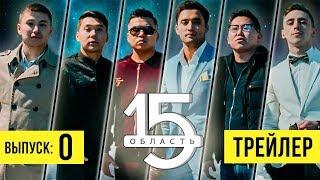 15 Область. Выпуск - 0. Трейлер.