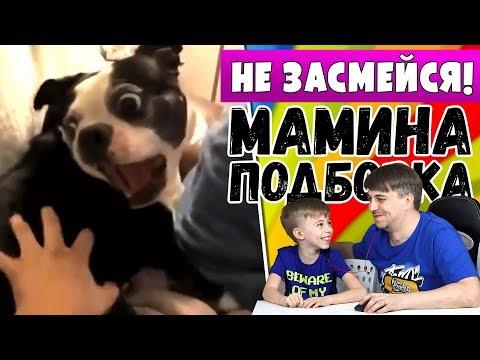 НЕ ЗАСМЕЙСЯ ЧЕЛЛЕНДЖ | Мамина подборка 11 | Смотрим смешное видео!