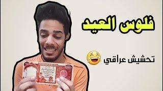 تحشيش عراقي 2017 من تريد عيديه .. يوميات واحد عراقي