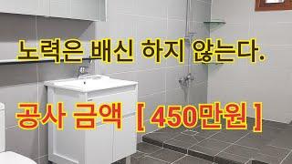 화장실 리모델링 창업   타일기술 인테리어   40~5…
