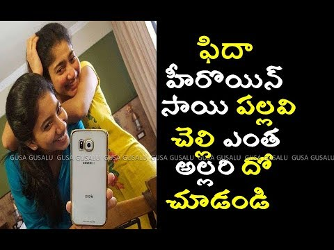 sai pallavi twin sister photos | family members | Marriage | Leaked pics | Rare and Unseen Images