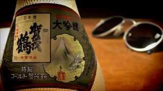 大吟醸   特製ゴールド賀茂鶴    【純金箔入】