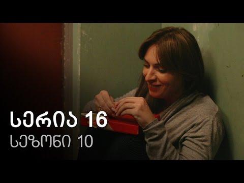 chemi colis daqalebi - series 25 season 14