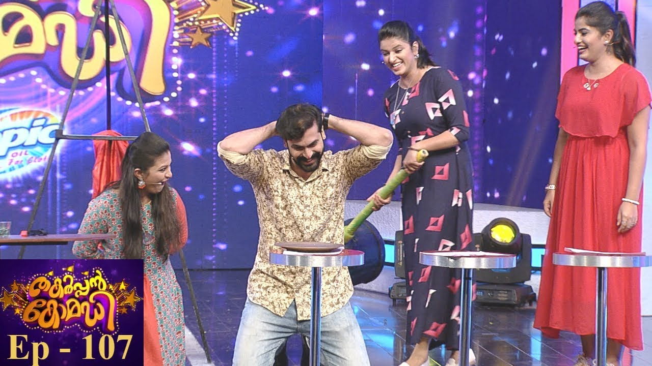 Download #ThakarppanComedy I EP 107- A super thrilling act on the floor!!! I Mazhavil Manorama