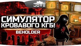 СИМУЛЯТОР КРОВАВОГО КГБ!  ● Beholder