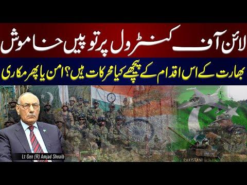 India, Pakistan agree to observe ceasefire along LoC | Lt Gen (R) Amjad Shoaib's Analysis