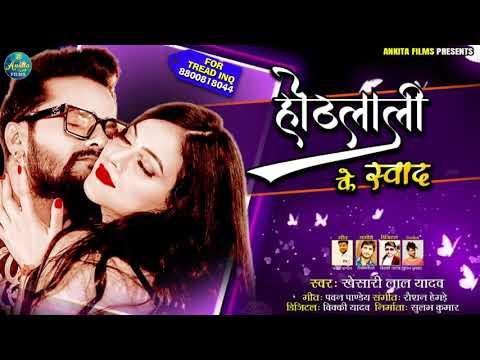 होठलाली के स्वाद | Khesari Lal Yadav का सुपरहिट भोजपुरी गाना | Othlali Ke Swad | Bhojpuri Song 2020
