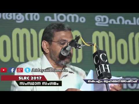 SLRC സംസ്ഥാന സംഗമം 2017 | സ്വാഗത ഭാഷണം  | കെ.എം അഷ്റഫ്
