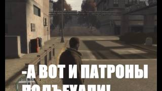 GTA 4 | БОЛГАРИН #8