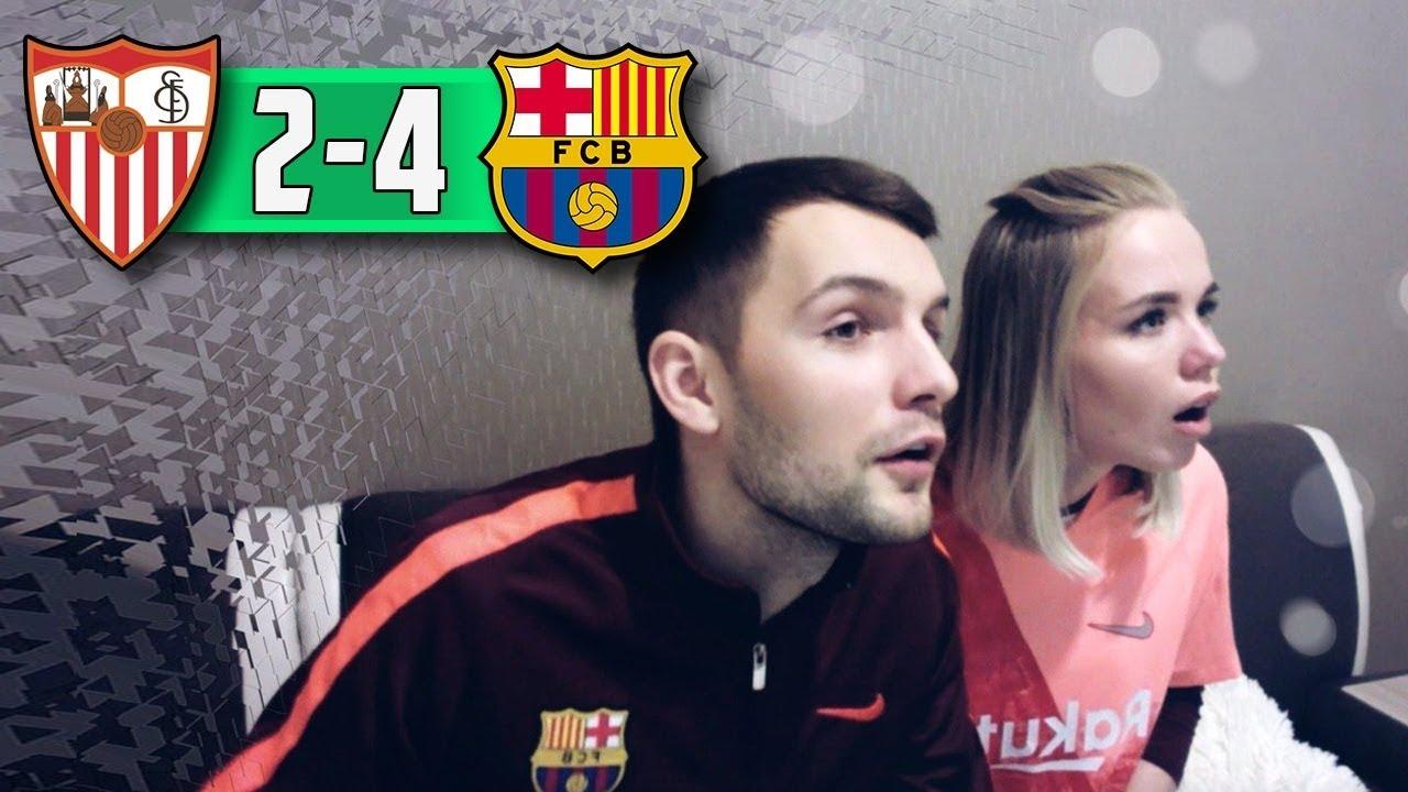 Севилья - Барселона 2:4 | Реакция на матч и на Хет-Трик ...