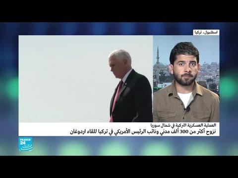 نائب الرئيس الأمريكي سيطلب من الأتراك وقف هجومهم على شمال سوريا  - نشر قبل 17 دقيقة