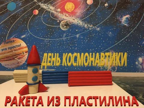 Ракета из пластилина | Как слепить ракету из пластилина | Поделки из пластилина на День Космонавтики
